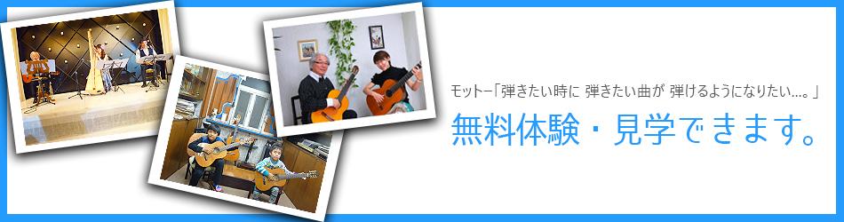 山中ギター音楽院体験レッスン