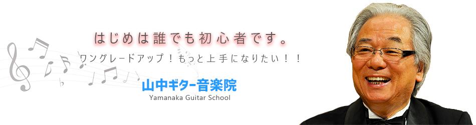 山中ギター音楽院山中芳郎